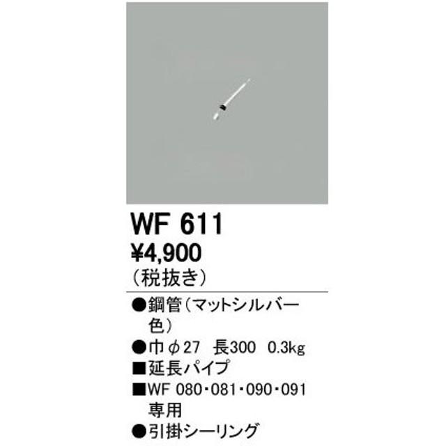 オーデリック シーリングファン用延長パイプ パイプ吊り器具専用 全長300mm  WF080・WF081・WF090・WF091専用 WF611