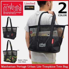 マンハッタンポーテージ Manhattan Portage トートバッグ アーバン ライト トンプキンス 限定(Urban Lite Tote Bag MP1336ZMESH2CDL)