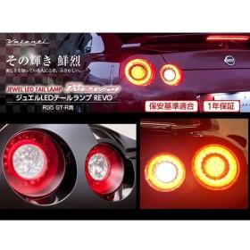 VALENTI LEDテール ハーフレッド/クローム GT-R R35 ヴァレンティ 代引き手数料無料 送料無料(沖縄・離島除く)