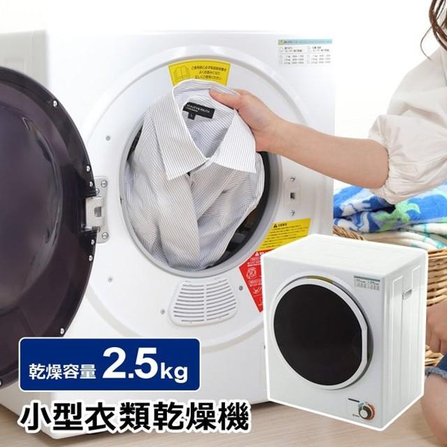 乾燥機 衣類 小型 衣類乾燥機 コンパクト 2.5kg 1人暮らし 梅雨 花粉 お手入れ簡単 本体 SunRuck サンルック SR-ASD025W