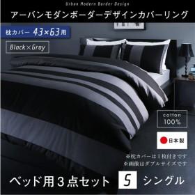 日本製 綿100% アーバンモダンボーダーデザイン カバーリング tack タック 布団カバーセット ベッド用 43×63用 シングル 3点セット 枕カバー43×63用