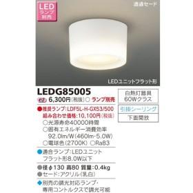 東芝ライテック LEDシーリングダウンライト照明器具 LEDユニットフラット形 (透過セード)ランプ別売 LEDG85005