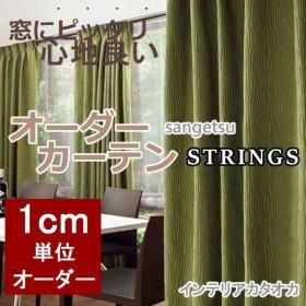 サンゲツのオーダーカーテン ストリングス(STRINGS) MODERN SC3025〜3028 SS スタンダード縫製 約2倍ヒダ