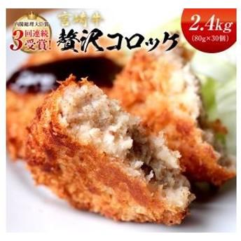 『宮崎牛』贅沢コロッケ(2.4kg)