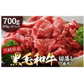 宮崎県産黒毛和牛切落し(焼肉)