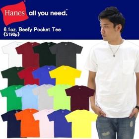 ヘインズ HANES  6.1oz. Beefy Pocket Tee ビーフィー ポケット付きTシャツ 5190P  メンズ 半袖 Tシャツ[AA-2]