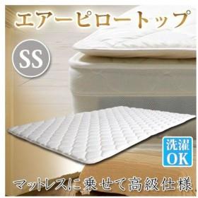 エアーピロートップ 幅90 国産 ピロートップ セミシングル ピロートップマットレス ベッドパッド 敷パット 敷きパット ベッド用敷きパッド ベッド用 SS90 寝具