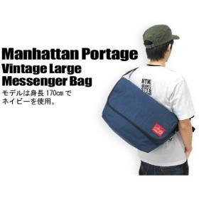 マンハッタンポーテージ Manhattan Portage ビンテージ ラージ メッセンジャーバッグ(manhattan portage Vintage Large Messenger Bag MP1607V)