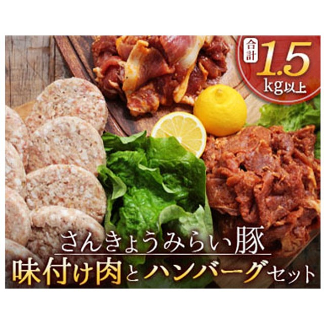 家庭で楽々♪さんきょうみらい豚味付け肉とハンバーグセット