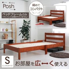 すのこベッド 伸縮 木製 ベッド ベット フレームのみ シングル ブラウン 伸長式ベット ソファーベッド ソファベッド カウチ 伸長式ベッド 木製ベッド ポッシュ