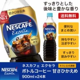 【ネスレ公式通販・送料無料】ネスカフェ エクセラ ボトルコーヒー 甘さひかえめ 900ml ×24本入【アイスコーヒー ペットボトル】