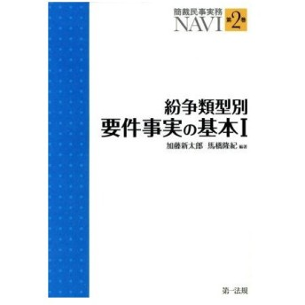 紛争類型別要件事実の基本1/加藤新太郎ほか編(著者)
