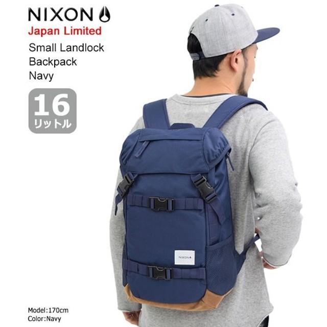 ニクソン リュック nixon スモール ランドロック バックパック ネイビー 日本限定(Small Landlock Backpack Navy Japan Limited NC2256307)