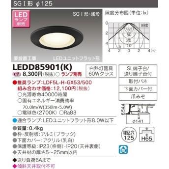 東芝ライテック LEDダウンライト照明器具 LEDユニットフラット形 ランプ別売 ブラック:LEDD85901(K)