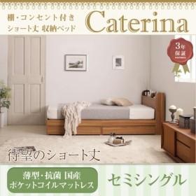 ショート丈 収納ベッド セミシングル 棚付き コンセント付き Caterina カテリーナ 薄型・抗菌国産ポケットコイルマットレス 寝具セット 敷きパッド類付き