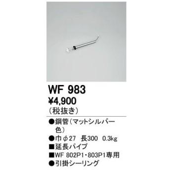 オーデリック シーリングファン用延長パイプ (全長300mm) WF802P1・WF803P1専用  WF983