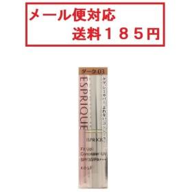 コーセー エスプリーク フィットアップ コンシーラー UV 03 ダーク 2.8g メール便対応商品