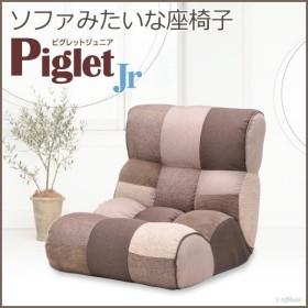 リクライニング座椅子 座椅子 一人掛けソファ ピグレット Jr TONE トーン 座いす リクライニングチェア パーソナルチェア 1人掛けソファ ファミリー