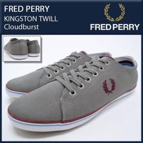 フレッドペリー FRED PERRY スニーカー キングストン ツイル シューズ クラウドバースト 男性用 メンズ(B6259-119 KINGSTON Cloudburst)