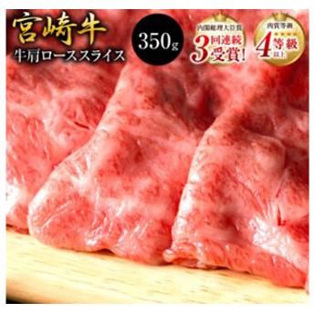宮崎牛肩ローススライス(350g)