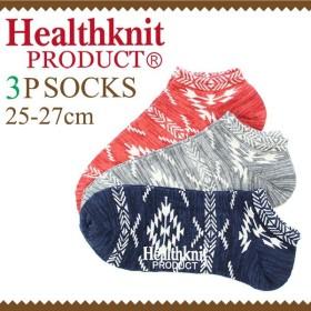 ヘルスニット Healthknit  カラー スラブ エスニック 3P メンズ 3足組 大人用 靴下 [AA-2]