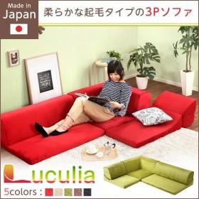 日本製 こたつソファー フロアソファ 3人掛け ロータイプ Luculia ルクリア 起毛素材 ローソファー フロアソファー コーナーソファー セット コタツソファー