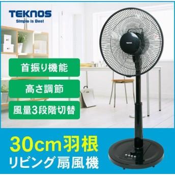 扇風機 リビング扇風機 リビングファン TEKNOS テクノス KI-1777K ブラック 30cm 5枚羽根 首振り 高さ調節