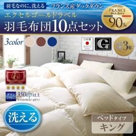日本製 ベッドタイプ キング 10点セット 羽毛掛け布団 肌掛け布団 枕2枚 敷きパッド 掛け布団カバー ボックスシーツ 枕カバー2枚 収納ケース Lucia ルチア