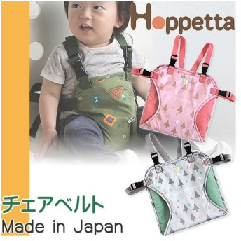 ホッペッタ Hoppetta チェアベルト ベビーチェアベルト 日本製 出産祝い 男 女 プレゼント フィセル