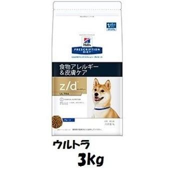 ヒルズ z/d ウルトラアレルゲン・フリー 食物アレルギーのある犬用 3kg 特別療法食