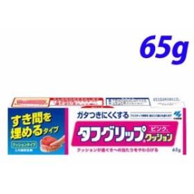 タフグリップ ピンク 65g