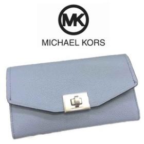 【送料無料】35H8ST6F3L PALE BLUE マイケルコース MICHAEL KORS ペールブルー 長財布 財布 レディース レザー アウトレット品
