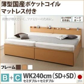 日本製 大容量 収納ベッド チェストベッド TRACT トラクト 国産薄型ポケットコイルマットレス付き B C 鍵・ガード付き ワイドK240 セミダブル セミダブル