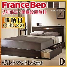 ベッド マットレス付き 収納 フランスベッド グラディス ライト 棚付きベッド 引出し ダブル ゼルトスプリングマットレス フランスベッド製 コンセント