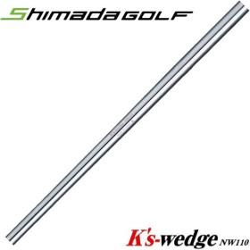 島田ゴルフ Ks Wedge NW110 ウェッジ専用シャフト K'sケーズ