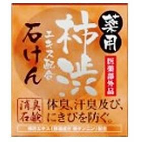 薬用柿渋石鹸