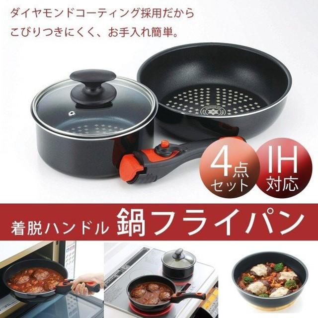 フライパン IH対応 着脱ハンドル 鍋 フライパンセット Sage SK-001