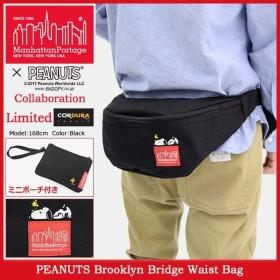 マンハッタンポーテージ Manhattan Portage ウエストバッグ ピーナッツ 17FW ブルックリン ブリッジ コラボ(PEANUTS Waist Bag MP1100SNPY17)