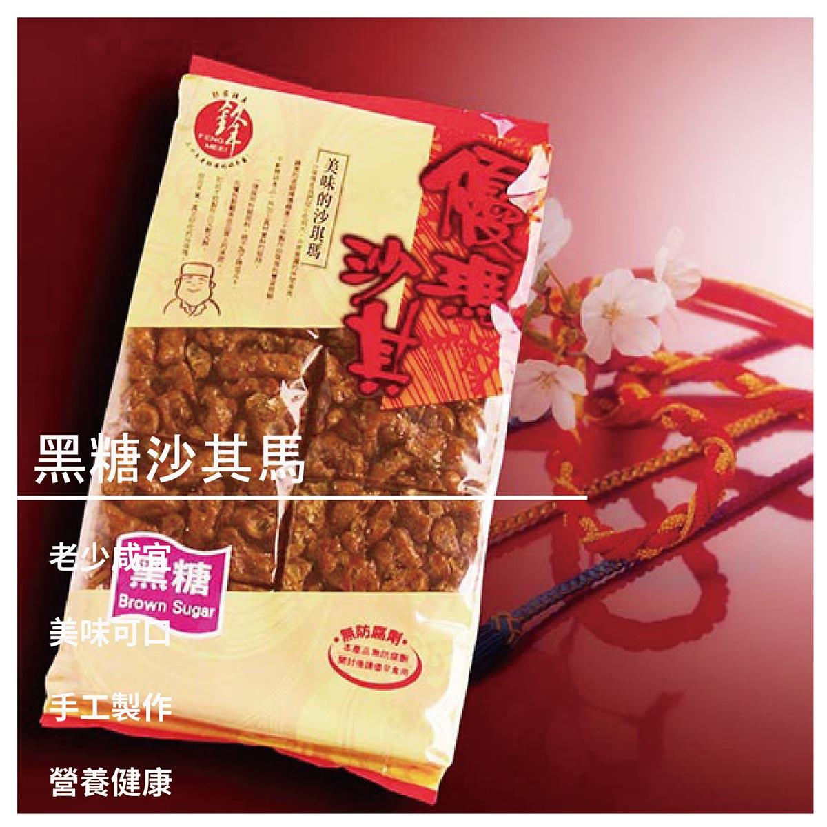 【鋒美食品】黑糖沙其馬/沙其瑪/沙琪瑪10入裝