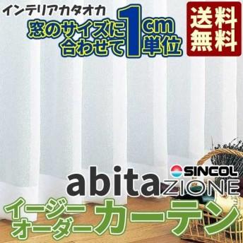 カーテン プレーンシェード【送料無料】 シンコール アビタ(abita) シアー/ボイル・レース 防炎サブレ293 AZ-8590
