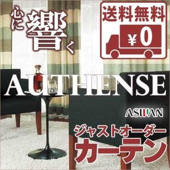 送料無料! カーテン&シェード アスワン オーセンス AUTHENSE Ever Natural E6060〜6061 ハイグレード縫製 約1.5倍ヒダ