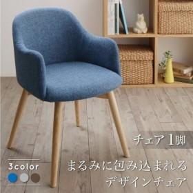 ダイニングチェア デスクチェア 北欧 チェア ルドナ アーム付き 椅子 おしゃれ かわいい 食卓椅子 食卓いす 食卓椅子