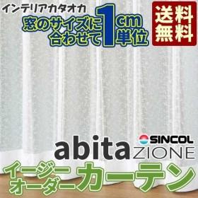 カーテン プレーンシェード【送料無料】 シンコール アビタ(abita) シアー/レース AZ-8634