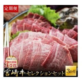 宮崎牛の定期便☆3か月分☆内閣総理大臣賞受賞