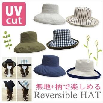 リバーシブル uvカット ハット uvカット 帽子 紫外線 帽子 スカラハット ワイヤー 帽子 レディース