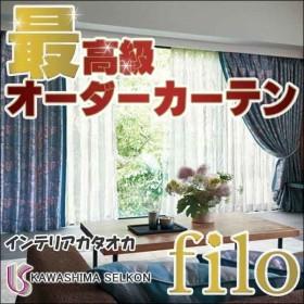 送料無料 川島セルコン 高級オーダーカーテン filo スタンダード縫製 約2倍ヒダ Sumiko Honda チェルカーレ SH9843〜9847