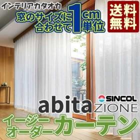 カーテン プレーンシェード【送料無料】 シンコール アビタ(abita) シアー/ボイル・レース AZ-8564