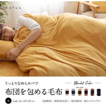毛布 シングル 2枚合わせ 布団カバー 布団を包める毛布 うっとりなめらかパフ S もうふ ふとんカバー 静電気