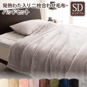 敷きパッド 毛布 セット 2点セット プレミアム マイクロファイバー 贅沢仕立て とろける グラン 発熱わた 冬用 冬 あったか 暖か 2枚合わせ毛布 セミダブル
