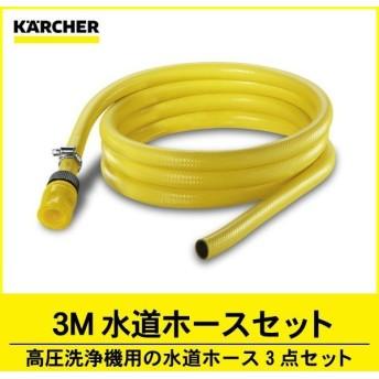 水道ホースセット 高圧洗浄機用ホース 3m KARCHER ケルヒャー 9.548-669.0 高圧洗浄機 アクセサリー 部品
